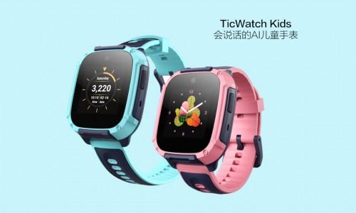 最懂孩子的AI全智能儿童手表 出门问问TicWatch Kids上市热销