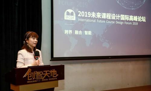 2019未来课程设计国际高峰论坛在沪举行海内外专家学者热议STEM教育