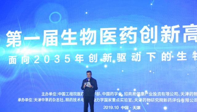 第一届生物医药创新高峰论坛在津举办