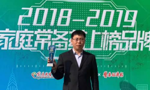 """实至名归!福斯多蝉联""""2018-2019年度家庭常备药上榜品牌"""""""