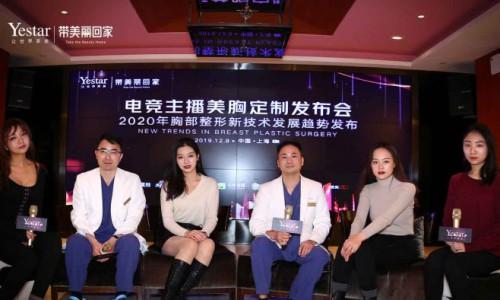 带美丽回家主题活动于上海站启动,电竞达人现身寻求美胸定制。