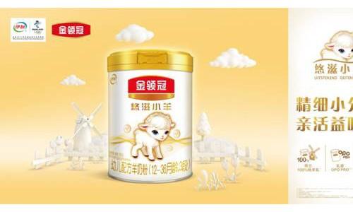 伊利金领冠即将发布悠滋小羊 进军羊奶粉市场