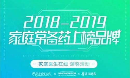 恭祝新奇康西帕依固龈液荣获2019年度家庭常备口腔咽喉药上榜品牌!