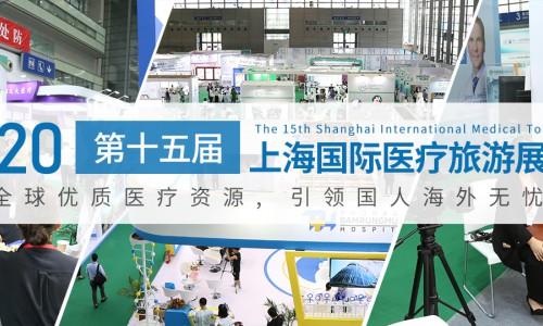第十五届上海国际医疗旅游展览会将于7月举办