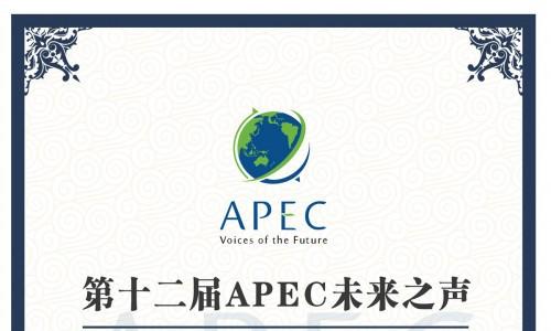 星辰教育旗下趣课多APP,与APEC未来之声达成合作