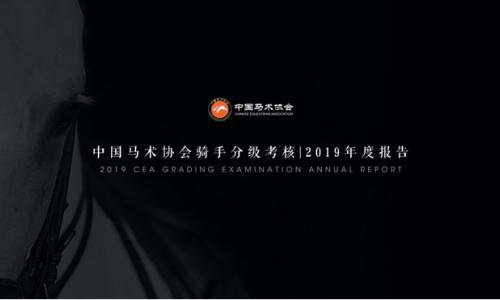 《中国马术协会骑手分级考核2019年度报告》正式发布