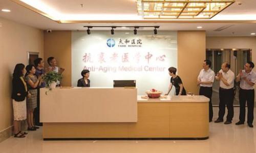 十堰市太和医院抗衰老医学中心成立