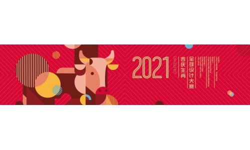 2021全球吉庆生肖设计大赛(辛丑牛年)征集令