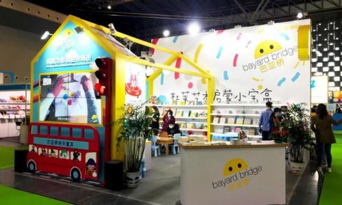 巴亚桥即将亮相上海国际童书展(CCBF) 限量新书先睹为快