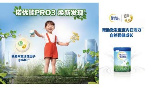 荣登奶粉进口排行榜,诺优能PRO助力宝宝健康成长