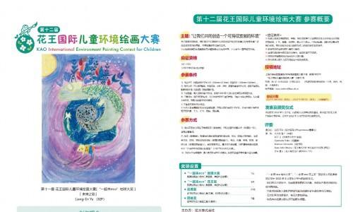 第十二届花王国际儿童环境绘画大赛开始征稿