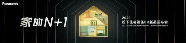 大咖云集、松下住宅设备将集中发布40多款家电、家居、家装新品